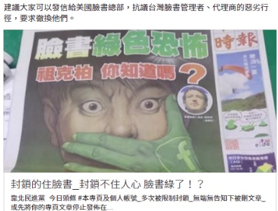 Facebook suppress free expression in Taiwan