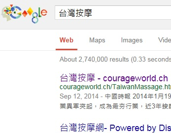 "No.1"" Massage in Taiwan"" (Chinese keyword) on google"
