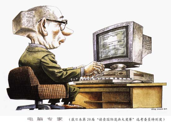 computer mind, Chinese cartoons