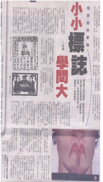 Logo article (Chinese version) in the leading news in Taiwan
