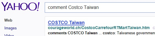 comment Costco Taiwan : rank No1 on Yahoo